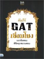 คัมภีร์ GAT เชื่อมโยงแนวข้อสอบพิชิตทุกสนามสอบ
