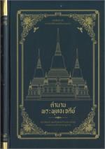 ตำนานพระพุทธเจดีย์ (ปกแข็ง)