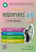 กุญแจคณิตศาสตร์ ม.6 เล่ม 2 (รายวิชาเพิ่มเติม)