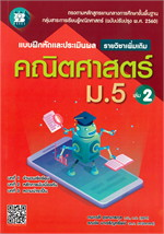แบบฝึกหัดและประเมินผล คณิตศาสตร์ ม.5 เล่ม 2 (รายววิชาเพิ่มเติม)