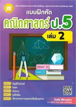 แบบฝึกหัด คณิตศาสตร์ ป.5 เล่ม 2