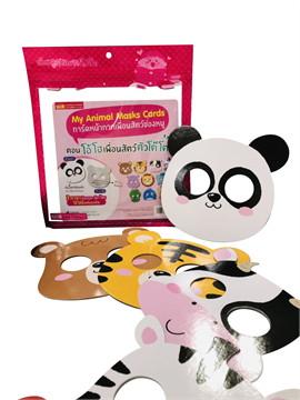 My Animal Masks Cards การ์ดหน้ากากเพื่อนสัตว์ของหนู ตอน โอ้โฮเพื่อนสัตว์ตัวโต๊โต
