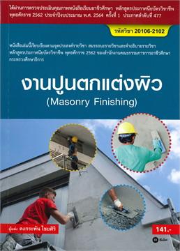 งานปูนตกแต่งผิว (Masonry Finishing)