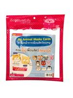My Animal Masks Cards การ์ดหน้ากากเพื่อนสัตว์ของหนู ตอน อู้ฮูเพื่อนสัตว์สุดน่ารัก