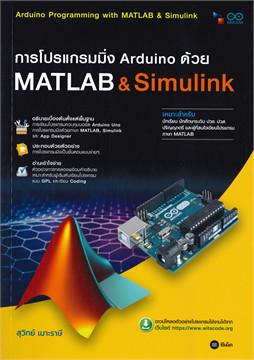 การโปรแกรมมิ่ง Arduino ด้วย MATLAB & Simulink