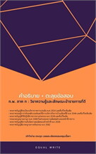 คำอธิบาย+ตะลุยข้อสอบ ก.พ. ภาค ก : วิชาความรู้และลักษณะข้าราชการที่ดี