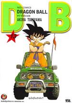 DRAGON BALL ดราก้อนบอล เล่ม 13 ซุนโงคูโจมตีกลับ!? (comics)