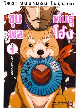 โอดะ ชินนามอน โนบุนางะ ขุนพลพันธุ์ โฮ่ง เล่ม 1