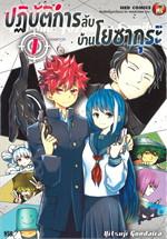 ปฏิบัติการลับบ้านโยซากุระ เล่ม 1 (comics)