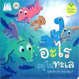อะไรอยู่ในทะเล What's in the Sea? ชุดไดโนน้อยรักษ์โลก (ไทย-อังกฤษ)