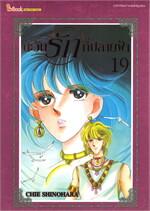 ตะวันรักที่ปลายฟ้า เล่ม 19 (comics)