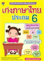 สรุปหลักพร้อมแบบฝึกเสริมทักษะ เก่งภาษาไทย ประถม 6