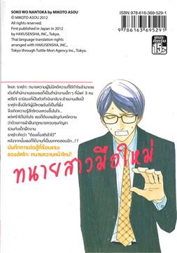 ทนายสาวมือใหม่ เล่ม 6 (comics)
