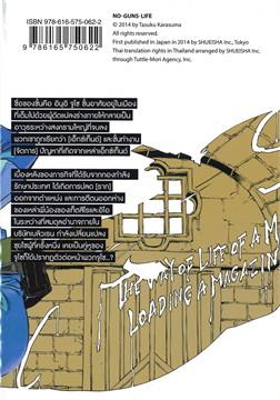 NO-GUNS-LIFE เล่ม 11 (comics)