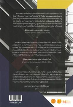 การปกครองท้องถิ่น มุมมองจากประเทศฝรั่งเศส ญี่ปุ่น สหราชอาณาจักร สหรัฐอเมริกา และไทย