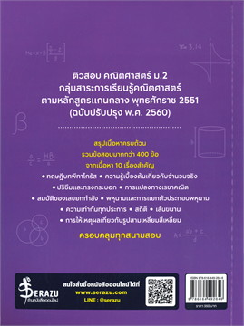 ติวสอบคณิตศาสตร์ ม.2 พร้อมลุยทุกสนามสอบ