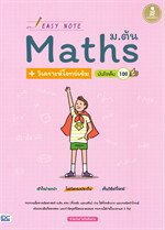 EASY NOTE Maths ม.ต้น + วิเคราะห์โจทย์เข้ม มั่นใจเต็ม 100