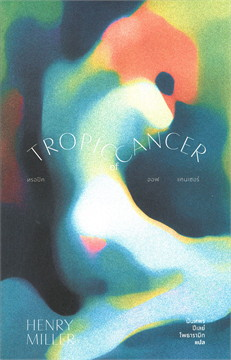 TROPIC OF CANCER ทรอปิค ออฟ แคนเซอร์
