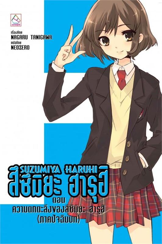 SUZUMIYA HARUHI เล่ม 11 ตอน ความตกตะลึงของสึซึมิยะ ฮารุฮิ (ภาคปัจฉิมบท)