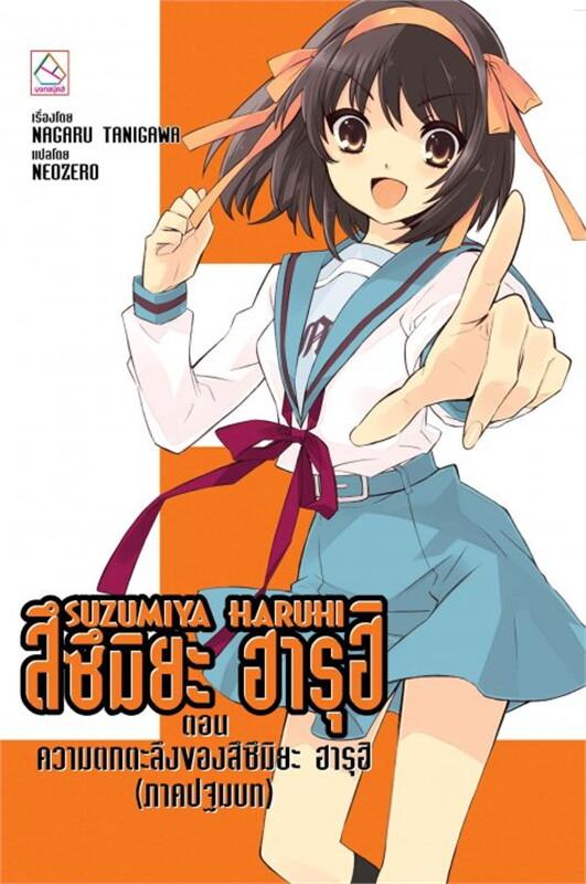 SUZUMIYA HARUHI เล่ม 10 ตอน ความตกตะลึงของสึซึมิยะ ฮารุฮิ (ภาคปฐมบท)