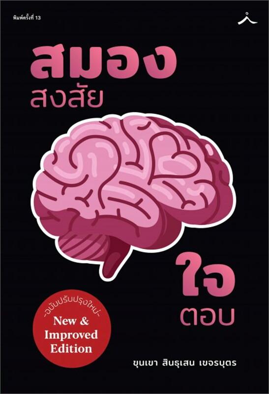 สมองสงสัยใจตอบ (ปรับปรุงใหม่)(ราคาใหม่)