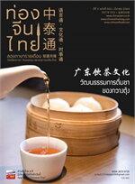 ท่องจีนไทย มีนาคม 2564