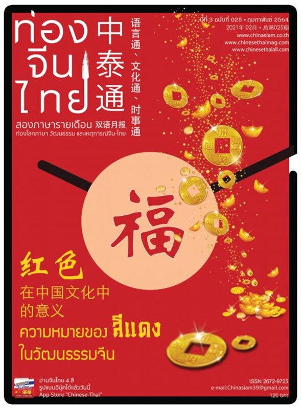ท่องจีนไทย กุมภาพันธ์ 2564