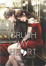 CRUSH MY HEART เพื่อนรัก