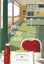 The Why Cafe' คาเฟ่สำหรับคนหลงทาง