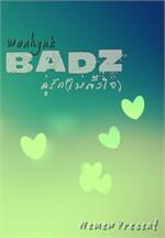 Badz คู่รัก ไม่ตั้งใจ (วอนฮยอก)