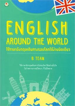 ENGLISH AROUND THE WORLD ใช้ภาษาอังกฤษเดินทางรอบโลกได้ง่ายนิดเดียว