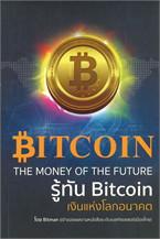 รู้ทัน Bitcoin เงินแห่งโลกอนาคต THE MONEY OF THE FUTURE