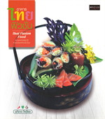 อาหารไทยฟิวชั่น THAI FUSION FOOD