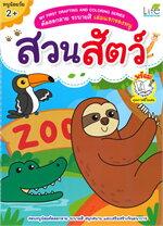 คัดลอกลาย ระบายสี เล่มแรกของหนู สวนสัตว์ (2+)