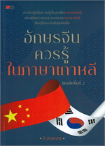 อักษรจีนควรรู้ในภาษาเกาหลี (พิมพ์ครั้งที่ 2)