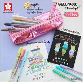 เซ็ทปากกาเจลลี่โรล รุ่นมูนไลท์ 10 สี (GELLY ROLL Moonlight) SAKURA แถมกระเป๋า โฮโลแกรม