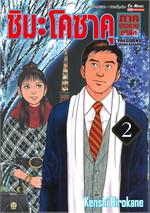 ชิมะ โคซาคุ ภาคประธานบริษัท เล่ม 2
