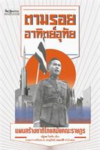 ตามรอยอาทิตย์อุทัย แผนสร้างชาติไทยสมัยคณะราษฎร
