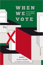 When we vote พลวัตการเลือกตั้ง และประชาธิปไตยในอาเซียน