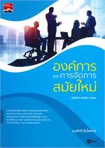 องค์การและการจัดการสมัยใหม่ รหัสวิชา 30001-1002