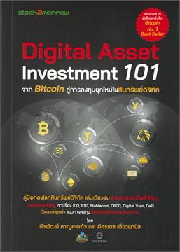 Digital Asset Investment 101 จาก Bitcoin สู่การลงทุนยุคใหม่ในสินทรัพย์ดิจิทัล