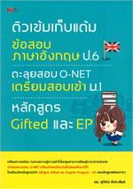 ติวเข้มเก็บแต้มข้อสอบภาษาอังกฤษ ป.6 ตะลุยสอบ O-NET เตรียมสอบเข้า ม.1 หลักสูตร Gifted และ EP