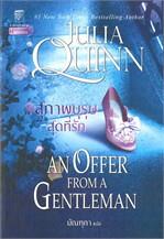 สุภาพบุรุษสุดที่รัก (ชุดบริดเจอร์ตัน เล่ม 3) An offer from a gentleman : Bridgerton Book 3