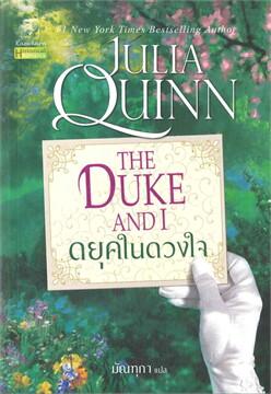 ดยุคในดวงใจ (ชุดบริดเจอร์ตัน เล่ม 1) The Duke and I : Bridgerton Book 1