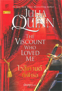 ไวส์เคานต์ที่เฝ้ารอ (ชุดบริดเจอร์ตัน เล่ม 2) The viscount who loved me : Bridgerton Book 2
