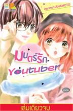 มนตร์รัก Youtuber (เล่มเดียวจบ)
