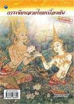 การเขียนลายไทยเบื้องต้น (ฉบับสุดคุ้ม)