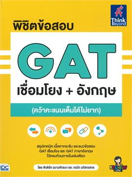 พิชิตข้อสอบ GAT เชื่อมโยง+อังกฤษ (คว้าคะแนนเต็มได้ไม่ยาก)
