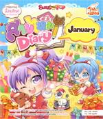 Sweet Pop สายไหม Diary : January ชุดการ์ตูนความรู้สังคมศึกษาและวัฒนธรรม