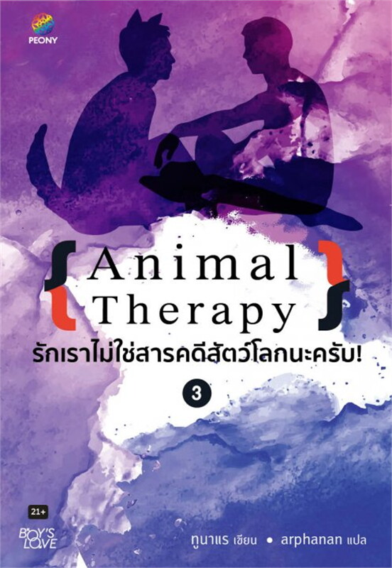 Animal Therapy รักเราไม่ใช่สารคดีสัตว์โลกนะครับ! เล่ม 3